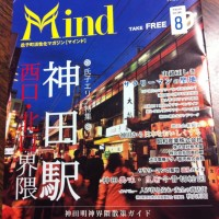 「MIND」氏子町活性化マガジン[マインド〕vol.8