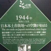 昭和19年アメリカ軍による生々しい歴史を感じる場所